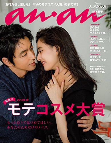 anan (アンアン) 2015/09/23 [雑誌]