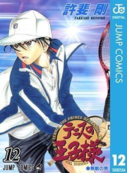 [許斐剛]のテニスの王子様 12 (ジャンプコミックスDIGITAL)