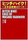 ヒッチハイク!: 正木忠則君のケース (牛野小雪season2)