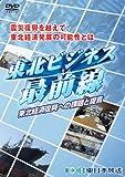 東北ビジネス最前線~東北経済復興への課題と提言~ [DVD] KHB東日本放送