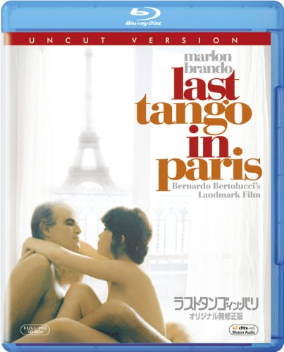 ラストタンゴ・イン・パリ オリジナル無修正版 [Blu-ray]