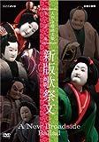 人形浄瑠璃文楽名演集 新版歌祭文[DVD]