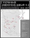 『 アジア全16ヶ国 (ASEAN10+6) 比較レポート 2016-2017 』- 日本,韓国,中国,台湾,香港,マカオ,フィリピン,ベトナム,カンボジア,ラオス,ミャンマー,タイ,マレーシア,ブルネイ,シンガポール,インドネシア -