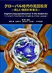 グローバル時代の英語教育―新しい英語科教育法