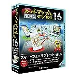 スーパーマップル・デジタル 16西日本版