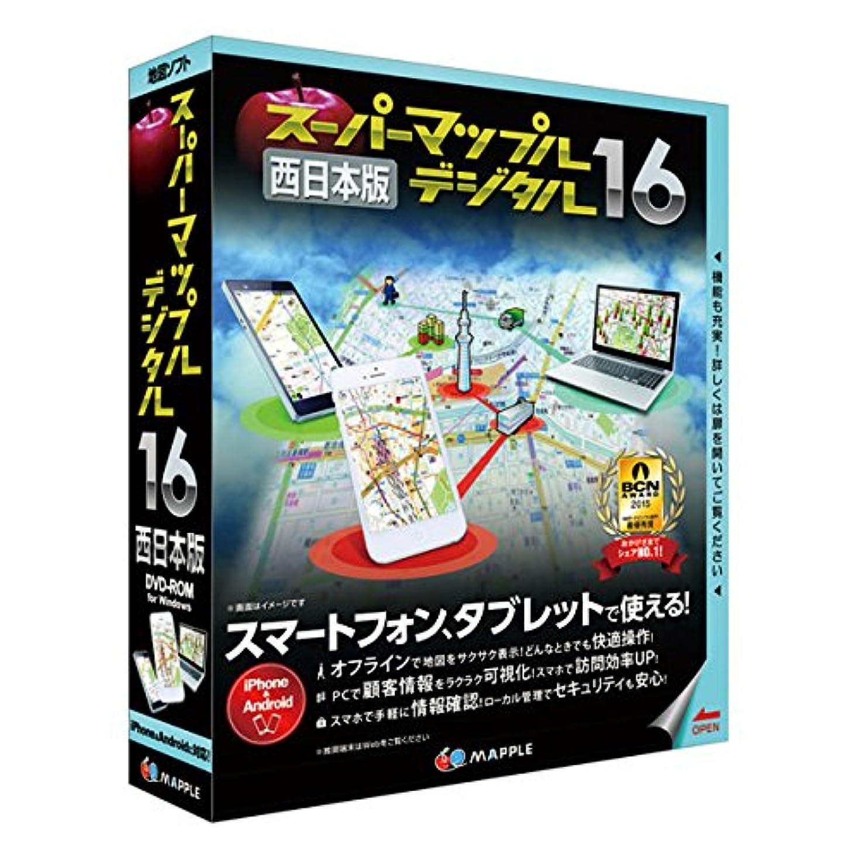 ドメイン苦難チャンピオンシップスーパーマップル?デジタル 16西日本版
