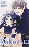 ReReハロ 6 (マーガレットコミックス)