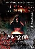 怨霊館[DVD]