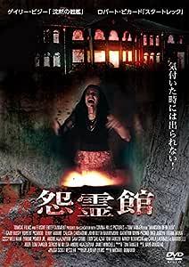 怨霊館 [DVD]