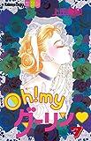 Oh! myダーリン(7) (別冊フレンドコミックス)