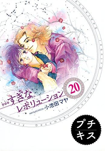 …すぎなレボリューション プチキス(20) (Kissコミックス)の詳細を見る