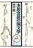 本居宣長の国文学
