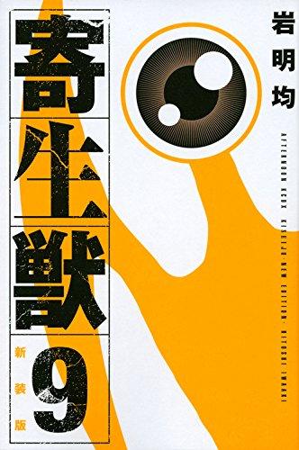 新装版 寄生獣(9) (KCデラックス アフタヌーン)の詳細を見る