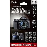 Kenko 液晶保護ガラス PRO1D Canon EOS 7D Mark II用 KPG-CEOS7DM2