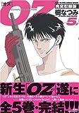 OZ―完全収録版 (5#) (花とゆめCOMICSスペシャル)