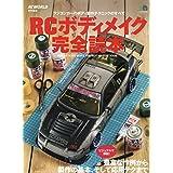 R/Cボディメイク完全読本 (エイムック 3730)