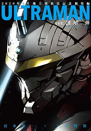 ULTRAMAN ver.諸星弾 (ヒーローズコミックス)