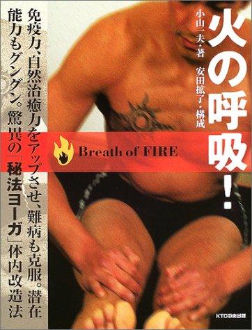 火の呼吸!の詳細を見る