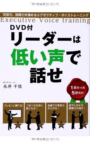 DVD付 リーダーは低い声で話せの詳細を見る