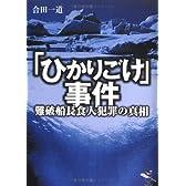 「ひかりごけ」事件―難破船長食人犯罪の真相 (新風舎文庫)