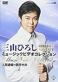 三山ひろし ミュージックビデオコレクション 人恋酒場~四万十川 [DVD]