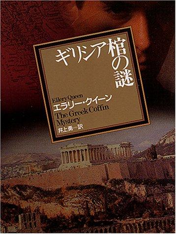 ギリシア棺の謎  / エラリー・クイーン