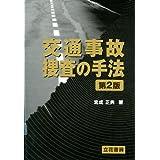 交通事故捜査の手法〔第2版〕