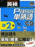 英検Pass単熟語準2級CD (<CD>)