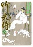 竹光侍(8) (ビッグコミックススペシャル)