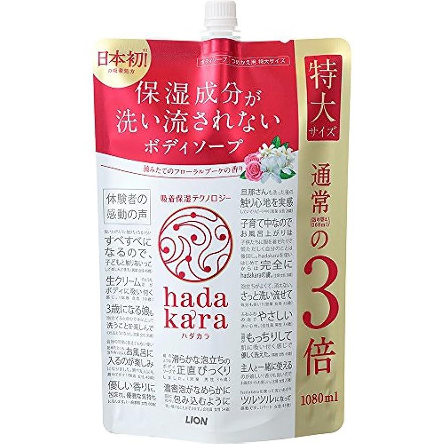バケツ突然心理的【大容量】hadakara(ハダカラ) ボディソープ フローラルブーケの香り 詰め替え 特大 1080ml