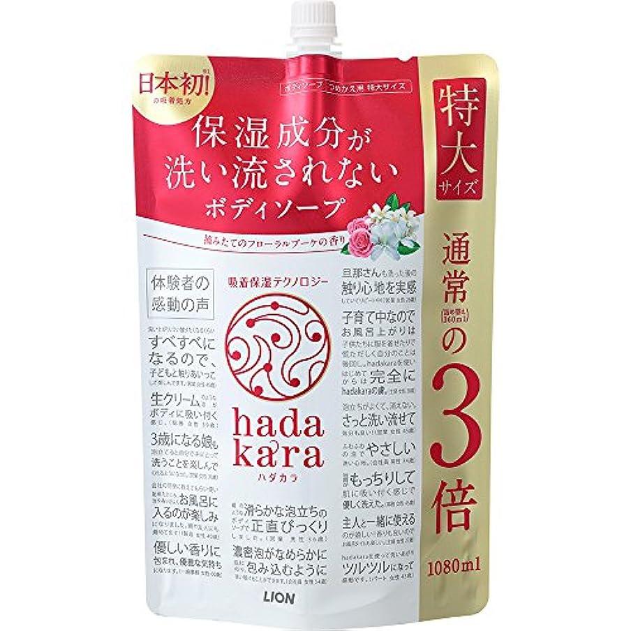 きらめく味付けおとなしい【大容量】hadakara(ハダカラ) ボディソープ フローラルブーケの香り 詰め替え 特大 1080ml