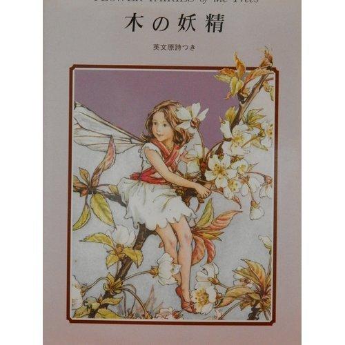 木の妖精―英文原詩つき 特製版 (フラワーフェアリー)
