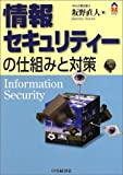 情報セキュリティーの仕組みと対策 (CK BOOKS)