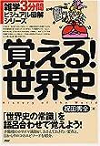 覚える!世界史 (雑学3分間ビジュアル図解シリーズ)