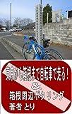 東京から箱根まで自転車で走る! &箱根周辺ポタリング