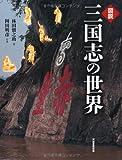 図説 三国志の世界 (ふくろうの本/世界の文化)
