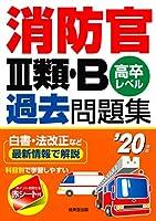 消防官III類・B過去問題集 '20年版