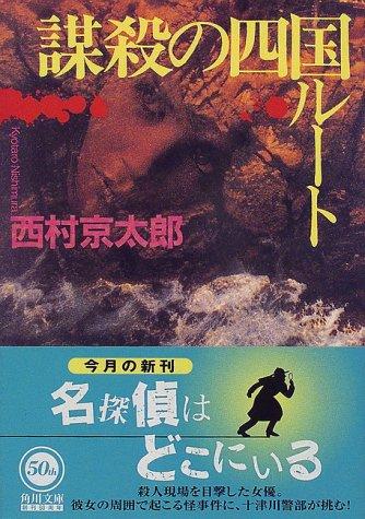 謀殺の四国ルート (角川文庫)の詳細を見る