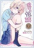愛しの花凛 2巻 (まんがタイムKRコミックス)