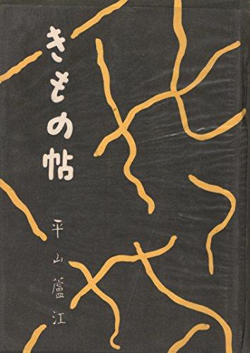 きもの帖 (1954年)の詳細を見る