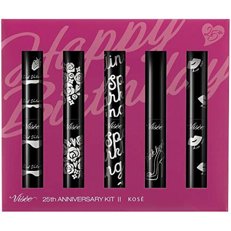墓辞書解放Visee(ヴィセ) ヴィセ リシェ 25th アニバーサリーキット II 口紅 ピンクリップ5色 セット 3.5g×5本