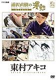 浦沢直樹の漫勉 東村アキコ(全巻購入キャンペーン応募券付) [DVD]