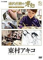 浦沢直樹の漫勉 東村アキコ(全巻購入キャンペーン応募券付)