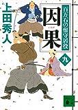 因果 百万石の留守居役(九) (講談社文庫)