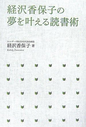 経沢香保子の夢を叶える読書術の詳細を見る