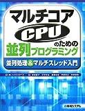 マルチコアCPUのための並列プログラミング