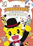 しまじろう30周年記念DVD Vol.2 ベストコレクション〜それぞれの チャレンジ!〜[MHBW-482/3][DVD]