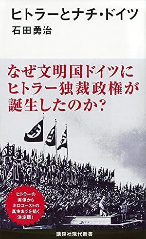 ヒトラーとナチ・ドイツ (講談社現代新書)