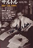 サルトル―1905-80 (別冊環 (11)) 画像