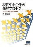 現代中小企業の発展プロセス―サプライヤー関係・下請制・企業連携 (阪南大学叢書)